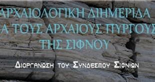 1η Αρχαιολογική Διημερίδα του Συνδέσμου Σιφνίων για τους Αρχαίους Πύργους της Σίφνου_F
